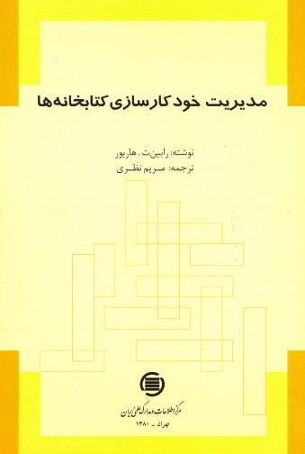 مدیریت خودکارسازی کتابخانه ها