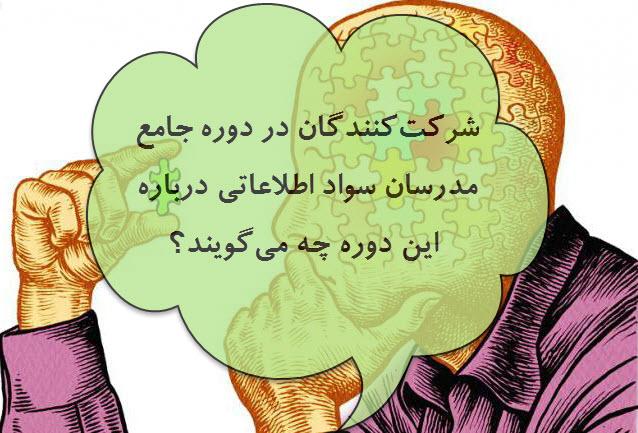 بازخورد مدرسان سواد اطلاعاتی