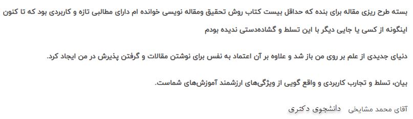 بازخورد آقای محمد مشایخی-