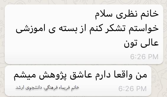 بازخورد خانم فریماه فرهنگی-