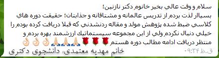 بازخورد خانم مهدیه معتمدی-