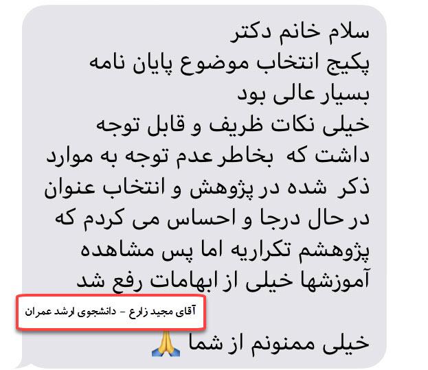 آقای مجید زارع درباره انتخاب موضوع