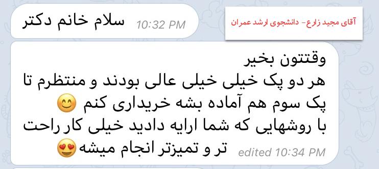 بازخورد آقای مجید زارع-دانشجوی ارشد
