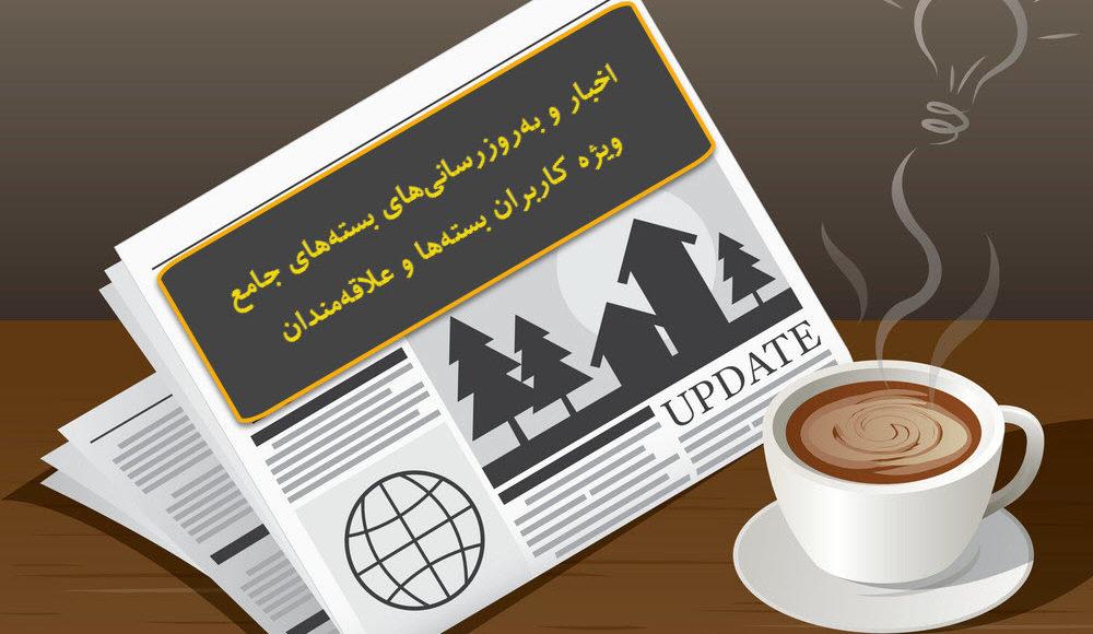 اخبار و به روزرسانی بستههای جامع آکادمی دکتر مریم نظری
