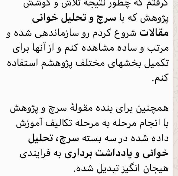 بازخورد آقای مجید زارع – ارشد عمران