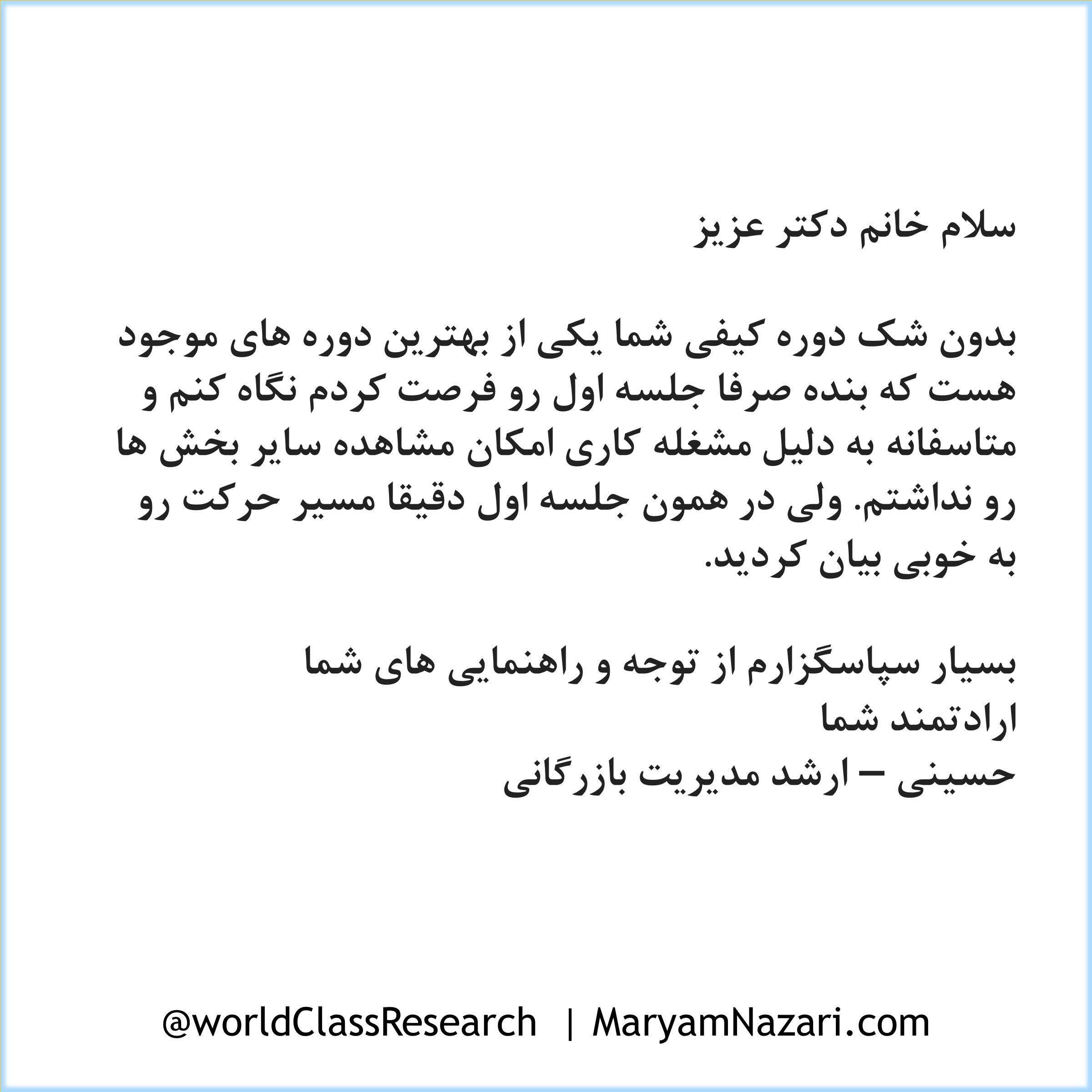 بازخورد آقای حسینی درباره کارگاه پژوهش کیفی