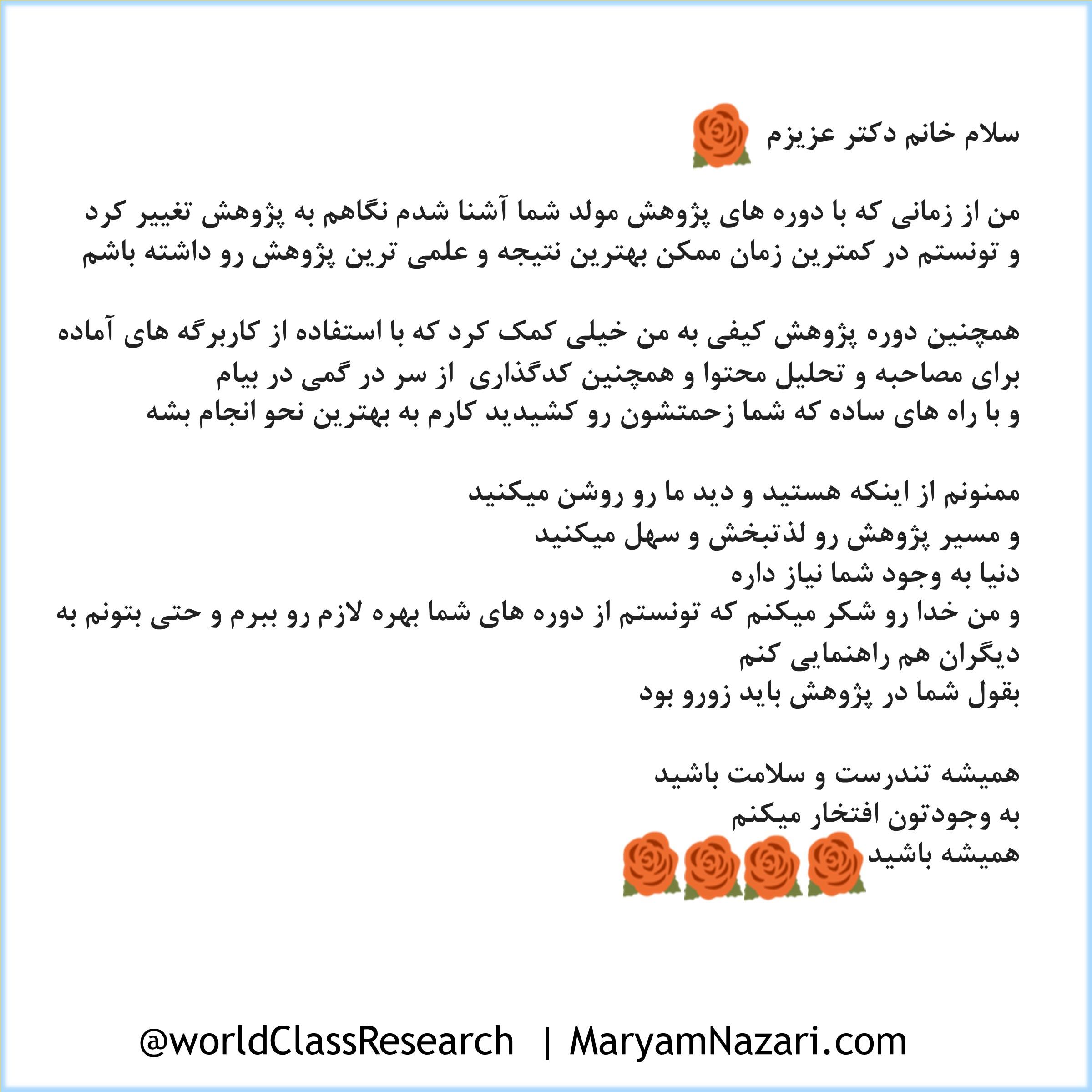بازخورد خانم بهارزاده درباره کارگاه پژوهش کیفی دکتر مریم نظری
