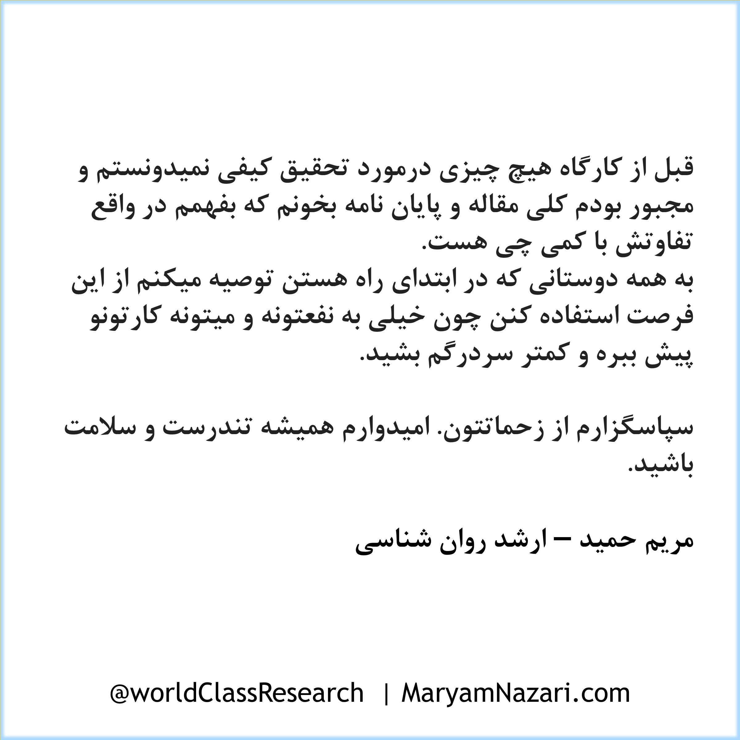 بازخورد خانم مریم حمید درباره کارگاه پژوهش کیفی