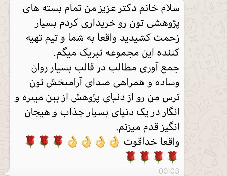 خانم مریم شیرازی