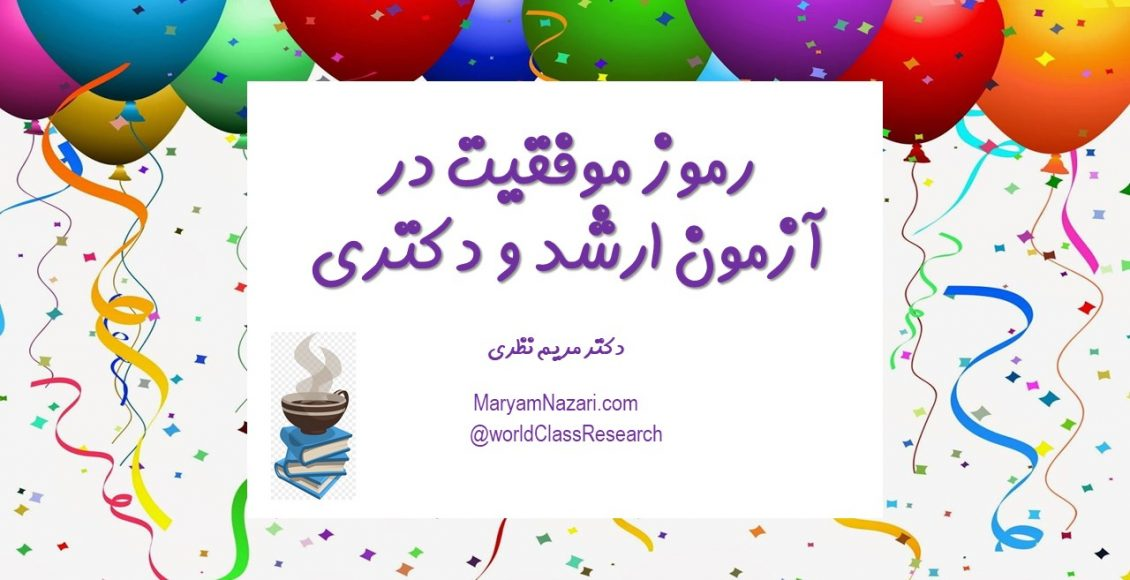 رموز موفقیت در آزمون ارشد و دکتری maryamnazari