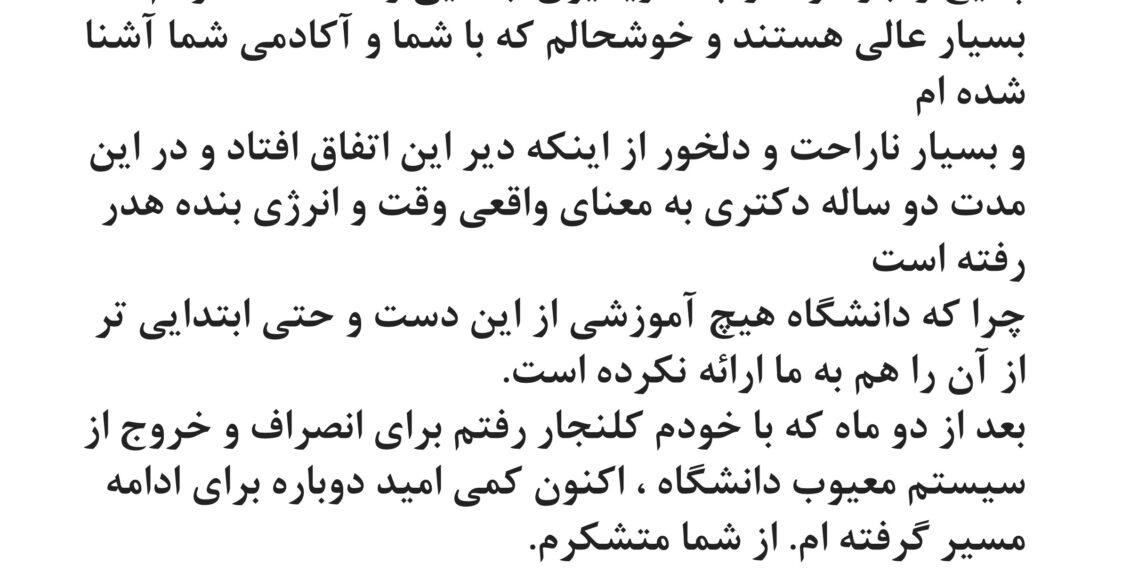 بازخورد خانم محمدی